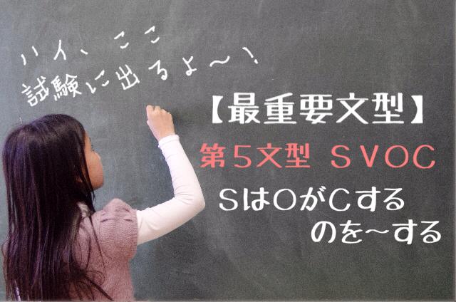 第5文型(SVOC)の基礎