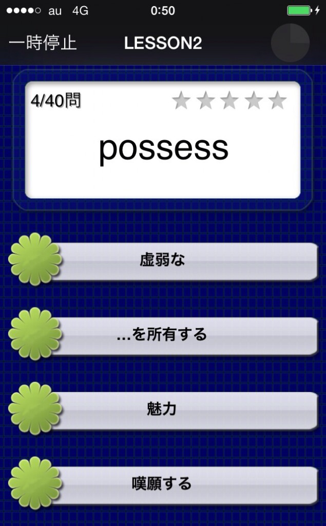TOEIC英単語カード2