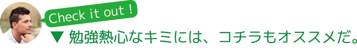 英語学習におすすめの記事