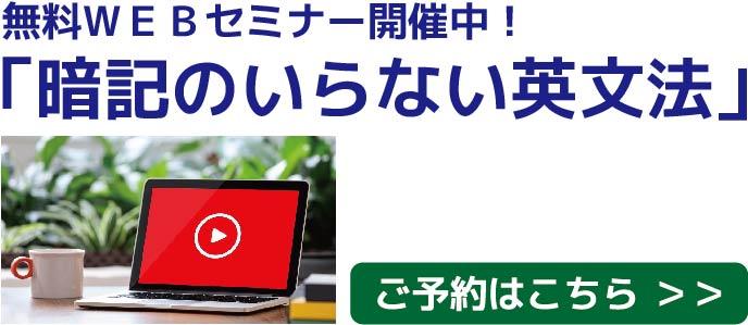英文法の無料WEBセミナー