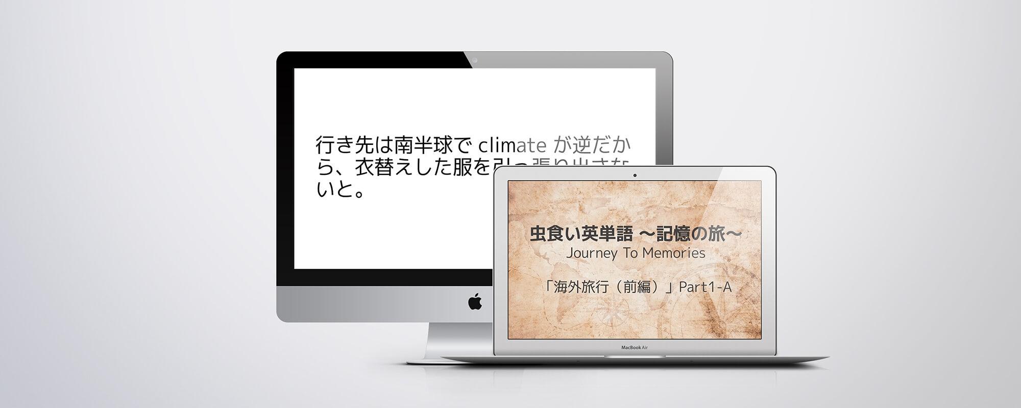 虫食い英単語 〜記憶の旅〜