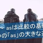 as-as