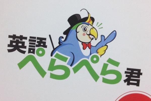 英語を話せるようになるためのおすすめCD・英語ぺらぺら君-1