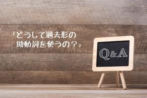 どうして質問回答「過去形の助動詞を使うの?」