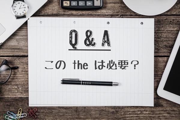 質問回答「副詞の最上級にはtheは必要なの?」」