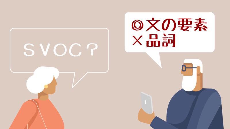 SVOC(文の要素)とは?