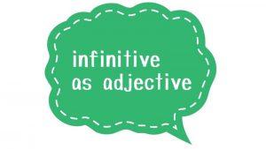 形容詞的用法の不定詞とは