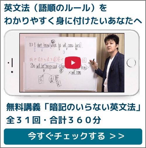 英文法の無料講義